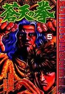 Sen no Ken (Shinchosha edition) (5)