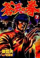 Sen no Ken (Shinchosha edition) (7)