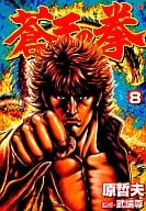 Sen no Ken (Shinchosha edition) (8)