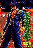 Souten no Ken (Shinchosha edition) (9)