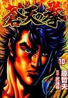 Souten no Ken (Shinchosha edition) (10)