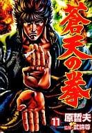 Sen no Ken (Shinchosha edition) (11)