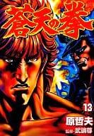 Souten no Ken (Shinchosha edition) (13)