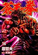 Souten no Ken (Shinchosha edition) (14)