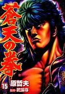 Souten no Ken (Shinchosha edition) (15)