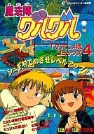Mahoujin Guru Guru TV Anime Comics (4)