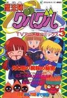 Mahoujin Guru Guru TV Anime Edition Comics (End) (5)