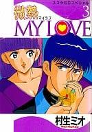 微熱MY LOVE(スコラ版)(3) / 村生ミオ