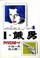 I・餓男(4) / 池上遼一