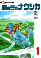 Nausicaa of the Valley of Winds Film Comic (Animation Comics SP) (1)