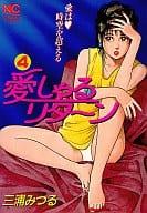 愛しゃるリターン(4) / 三浦みつる