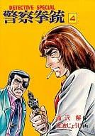 警察拳銃(4) / 江波じょうじ