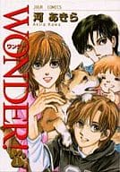 WONDER!(1) / 河あきら