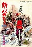 釣りバカたち(2) / 矢口高雄