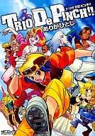TRIO De PINCH!! / ありがひとし