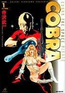 Cobra full version (old version) (1)