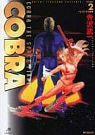 Cobra Complete Edition (Old Edition) (2)