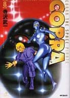 Cobra complete version (old edition) (8)