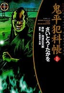 鬼平犯科帳(ワイド版)(21)