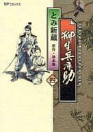 柳生兵庫助(4) / とみ新蔵