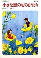 小さな恋のものがたり(10)