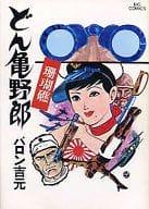 どん亀野郎(ビッグコミックス)(2) / バロン吉元
