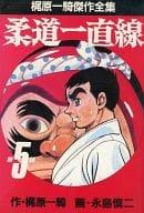 柔道一直線 梶原一騎傑作全集(5) / 永島慎二