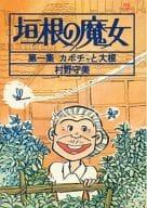 垣根の魔女 カボチャと大根(1) / 村野守美