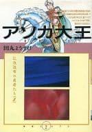 アソカ大王 仏法流布の勇者たち(2) / 田丸ようすけ