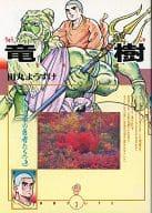 竜樹 仏法流布の勇者たち(3)  / 田丸ようすけ