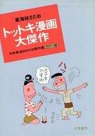 Totoki cartoon masterpiece