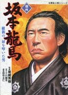The movie Sakamoto Ryoma The man who beat the door of Ishinha