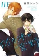 Sasaki and Miyano (1)