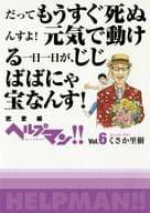 ヘルプマン!!(朝日新聞出版) (6) / くさか里樹