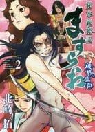 Teruo Secret Yoshitsune书写工具,Yashima(2)