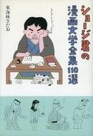 Shogi's comic book full collection 110 selection