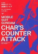 Mobile Suit Gundam Char's Counter Attack New / New Edition