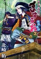 Tanahira Secret Yoshitsune书写工具,Yashima(3)