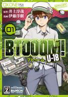 BTOOOM! U-18(1)