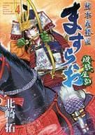 Teruo秘密Yoshitsune书写工具,Yashima(4)
