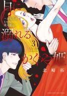 Kaguya公主在回到你之前淹没在月球中(3)