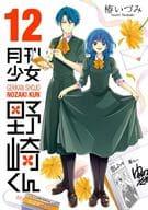 月刊少女野崎くん(12) / 椿いづみ