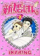 新婚はん(1) / IKARING