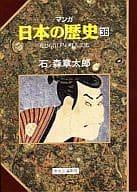 マンガ日本の歴史 花ひらく江戸の町人文化(36) / 石ノ森章太郎