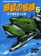 紺碧の艦隊 空中戦艦富士出撃(5) / 居村眞二