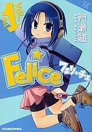 Felice(1) / 門瀬粗