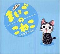 Cheese Sweet Home Maiko no Kneko the Animation Book