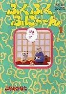 Fukufuu-nyan (1)