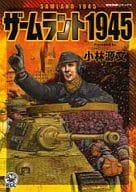 ザームラント1945 / 小林源文