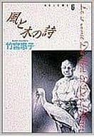 風與樹詩(Shogakkan系列)(6)